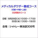 「メディカルダウザー養成コース(初級+中級+上級)」8月29日(火)30日(水)2日間集中コース