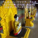 スマナサーラ長老のダンマパダ講義069(MP3音声)