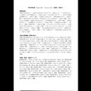 『パティパダー PAṬIPADĀ』2000年合冊版(March 2000-February 2001)Vol.6-No.61-No.72