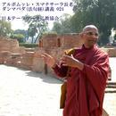 スマナサーラ長老のダンマパダ講義 024(MP3音声)