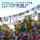 スマナサーラ長老のダンマパダ講義 028(MP3音声)