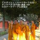 スマナサーラ長老のダンマパダ講義 029(MP3音声)