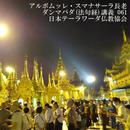 スマナサーラ長老のダンマパダ講義061(MP3音声)