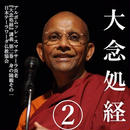 スマナサーラ長老の「大念処経」講義 02 身の随観1(MP3音声)