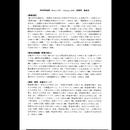 『パティパダー PAṬIPADĀ』1999年合冊版(March 1999-February 2000)Vol.5-No.49-No.60