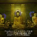 スマナサーラ長老のダンマパダ講義062(MP3音声)