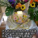 スマナサーラ長老のダンマパダ講義053(MP3音声)