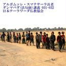 スマナサーラ長老のダンマパダ講義 031-032(MP3音声)