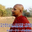 スマナサーラ長老のダンマパダ講義 015-018(MP3音声)
