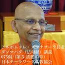 スマナサーラ長老のダンマパダ講義075(MP3音声)