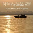 スマナサーラ長老のダンマパダ講義 026-27(MP3音声)