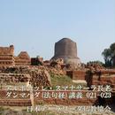 スマナサーラ長老のダンマパダ講義 021-023(MP3音声)