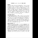 『パティパダー PAṬIPADĀ』2001年合冊版(March 2001-February 2002)Vol.7-No.73-No.84