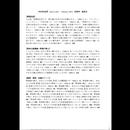 『パティパダー PAṬIPADĀ』2002年合冊版(March 2002-February 2003)Vol.8-No.85-No.96