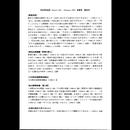 『パティパダー PAṬIPADĀ』1998年合冊版(March 1998-February 1999)Vol.4-No.37-No.48