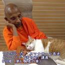 スマナサーラ長老のダンマパダ講義078(MP3音声)