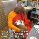 スマナサーラ長老のダンマパダ講義079(MP3音声)