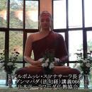 スマナサーラ長老のダンマパダ講義066(MP3音声)