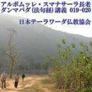 スマナサーラ長老のダンマパダ講義 019-020(MP3音声)