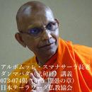 スマナサーラ長老のダンマパダ講義073-074(MP3音声)