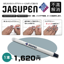 ジャグペン ボディーアート 用ペン
