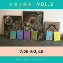 栗清企画展 vol,2 参加申し込み(銀行振込でお願いします)