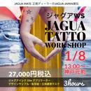 1/8(tue) 神戸・ジャグアタトゥーWS