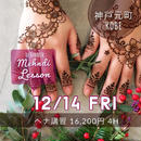 12/14(fri) 神戸・ヘナ講習