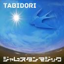 ニューアルバム「TABIDORI」