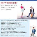 8/23(水)汐留BLUE MOOD チケット