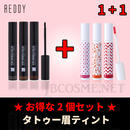 [REDDY] ロングラスティングジェルタトゥーセット ★1+1★ (眉ティント+リップティント)