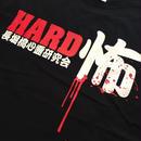 HARD怖Tシャツ ※XXLサイズ有り。