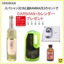 【SPASHAN】スパシャン2018 500㎖+【超☆KAMIKAZE 2】セットで、今だけ!! カーシャンプレゼント!!さらに先着1000名様にカレンダーもプレゼント♪