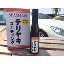 【SPASHAN】 テリヤキコーティング 180㎖ コーティング剤 カミカゼ特別パッケージ モンキーバンド付