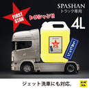 【SPASHAN】 トラシャン4ℓ トラック専用 ガラスコーティング