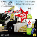 【SPASHAN】トラシャン 500㎖ トラック専用 ガラスコーティング