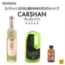 【SPASHAN】スパシャン2018 500㎖+【超☆KAMIKAZE 2】セットで、今だけ!! カーシャンプレゼント!! ※5月20日以降発送