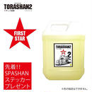 【SPASHAN】 トラシャン2 4ℓ トラック専用 ガラスコーティング