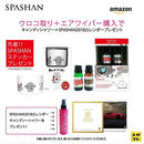 【SPASHAN】エアワイパー+ウロコ取り セット購入で!今だけウロコ取りとセット購入で(GOGOキャンディー+数量限定2018カレンダー)プレゼント!