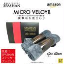 【SPSHAN】マイクロ ベロア 新開発素材をベロア風に編んだ事により摩擦によるボディーへの傷も極限まで軽減!  いつまでも触ってていたくなるような肌触りにも注目!!