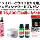 【SPASHAN】エアワイパー+ウロコ取り セット購入で!GOGOキャンディーシャワープレゼント!