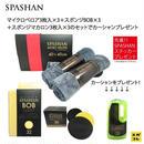 【SPASHAN】便利なカーケアグッズまとめ買いセット!!でカーシャンプレゼント!!