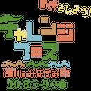 【10月8-9日/2DAY】冒険をしよう!チャレンジフェスinみなかみ町