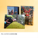 【DVD】グレートトラバース2(ディレクターズカット版)事務局限定BOX付
