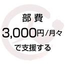 部費(月会費)3000円