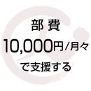 部費(月会費)10000円
