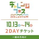 ※一般の方向け【10月13-14日/2DAY】冒険をしよう!チャレンジフェスinみなかみ町2018