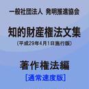 【通常速度】(一社)発明推進協会・知的財産権法文集(平成29年4月1日施行版)/著作権法編