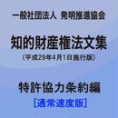 【通常速度】(一社)発明推進協会・知的財産権法文集(平成29年4月1日施行版)/特許協力条約編