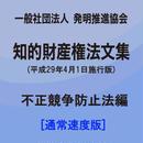 【通常速度】(一社)発明推進協会・知的財産権法文集(平成29年4月1日施行版)/不正競争防止法編